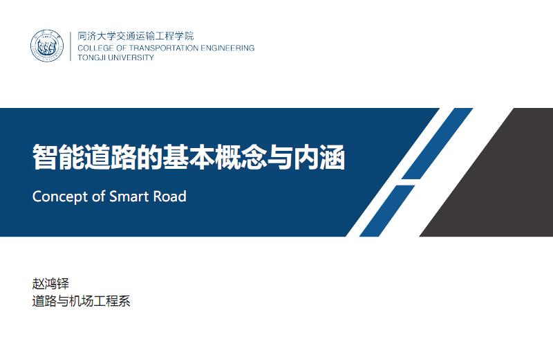智能道路的基本概念与内涵.pdf