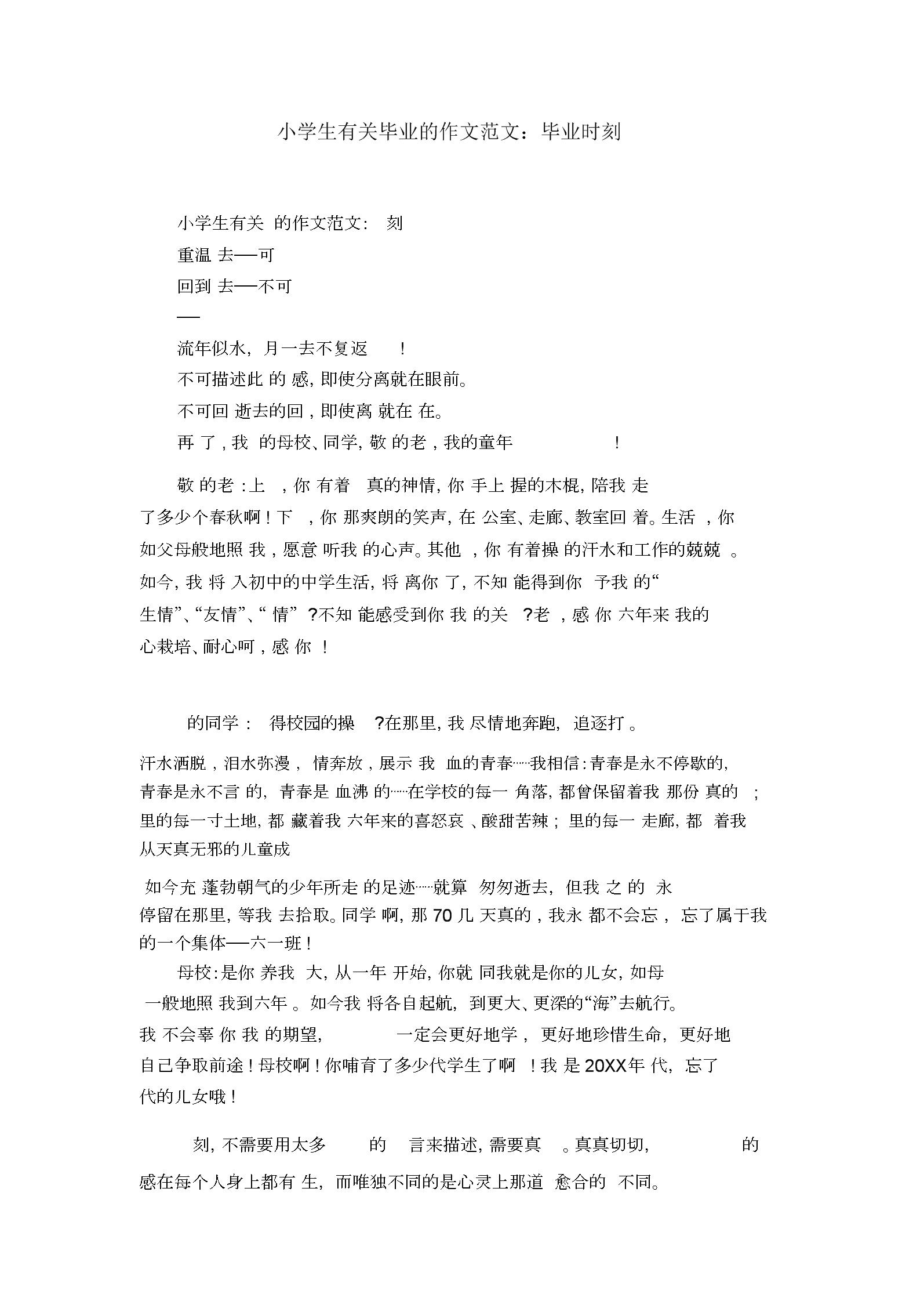 小学生有关毕业的作文范文:毕业时刻【精选】.doc