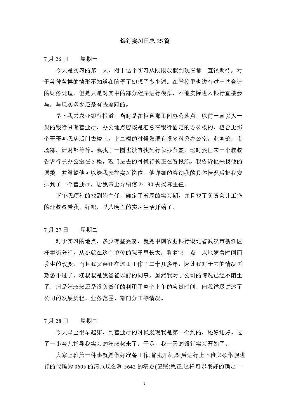 银行实习日志25篇.doc