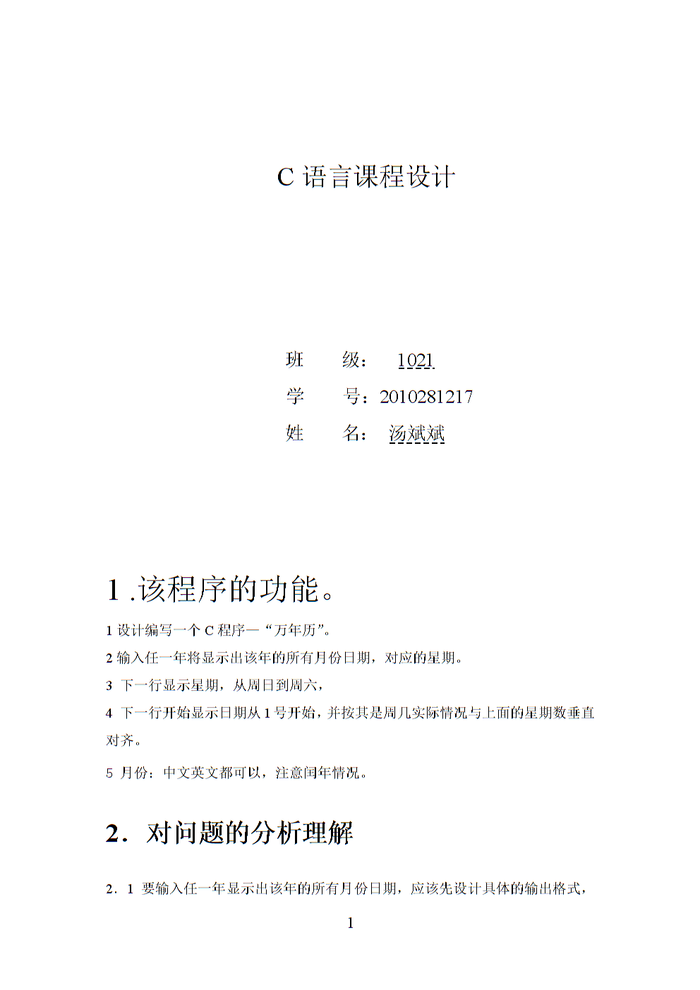 """c语言课程的设计2010281217 汤斌斌""""万年历"""".doc图片"""