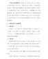 湖北师范学院毕业论文撰写格式要求.doc