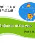 闽教版小学英语五年级上册Unit5_PartB教学课件.ppt
