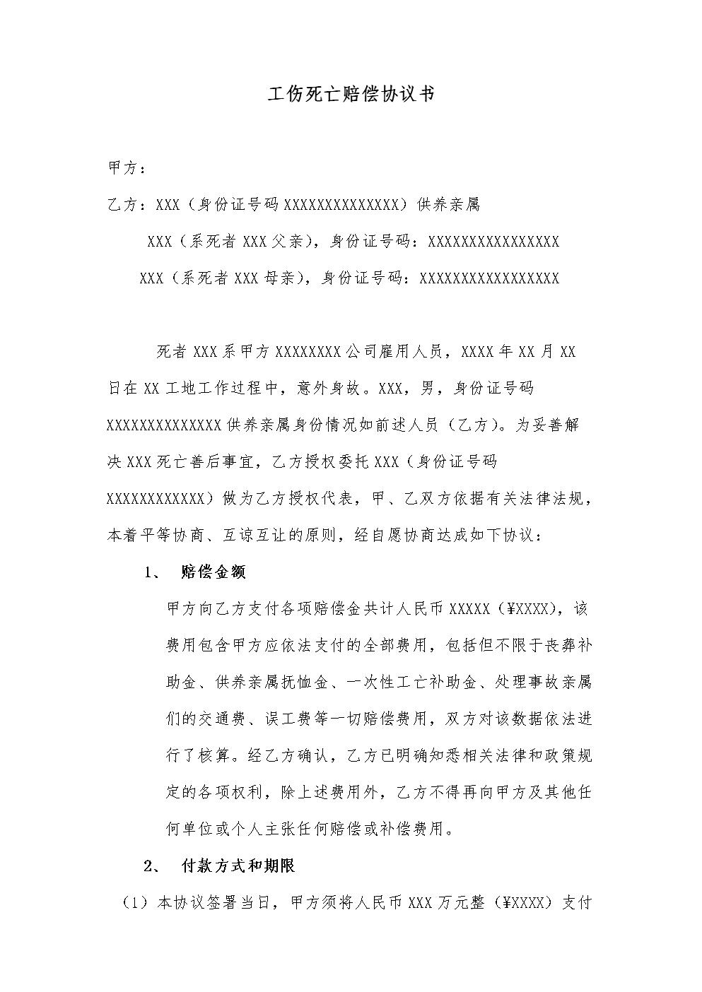 补偿协议书格式范文docx下载_爱问共享资料