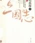纪连海点评三国志 下_纪连海著.pdf