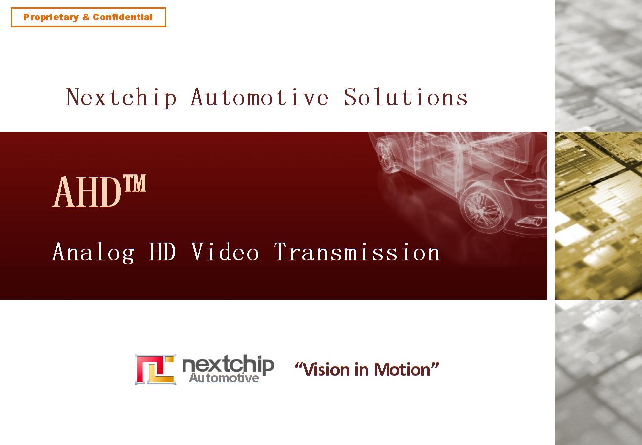 AVM汽车360环视系统AHD模拟高清与传统LVDS 大比拼》 ppt-全文可读