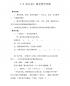 零的认识课堂教学例析.doc