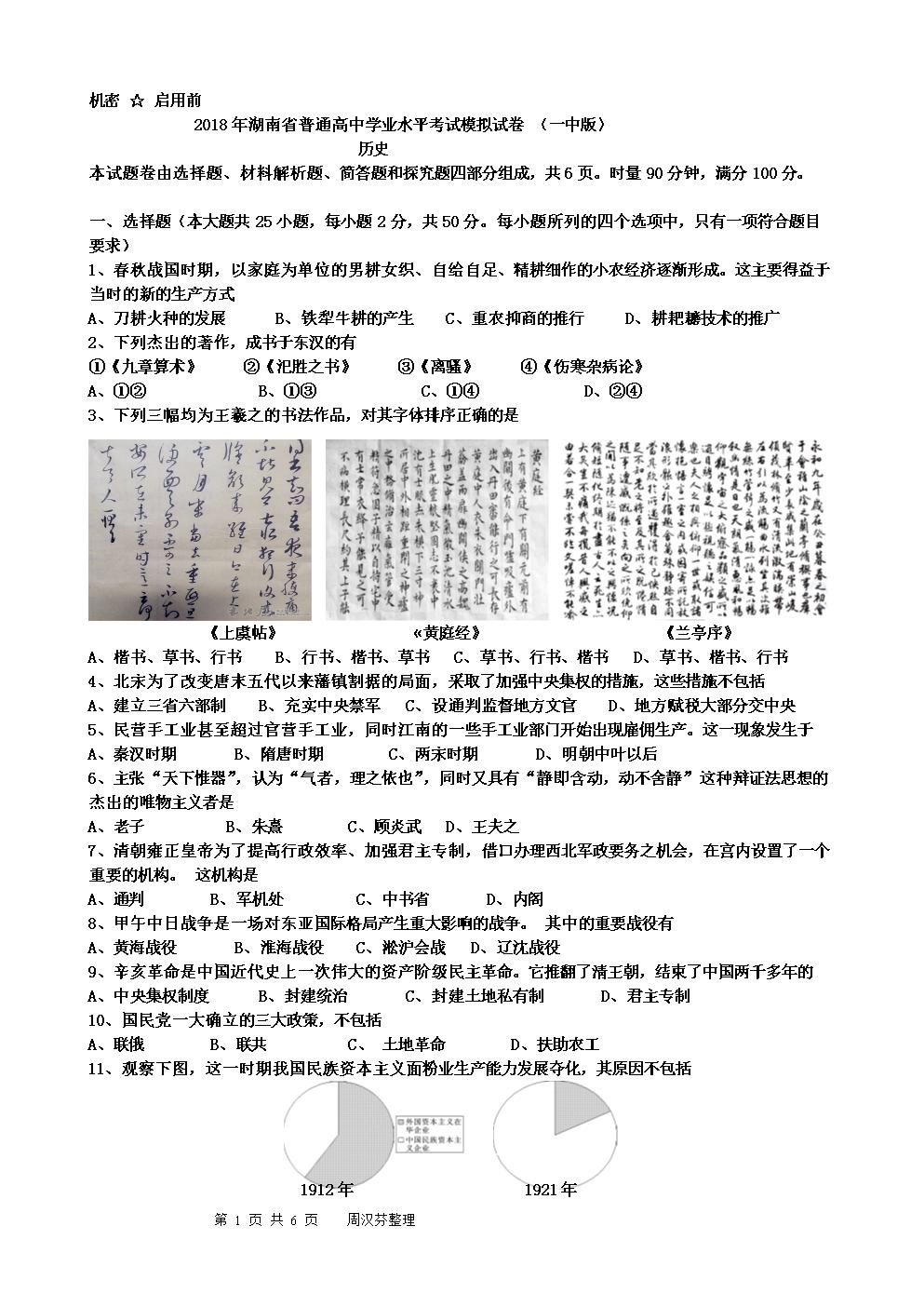 2018年湖南省普通高中遗产水平考试模拟试卷富翁作文精神学业高中们的图片