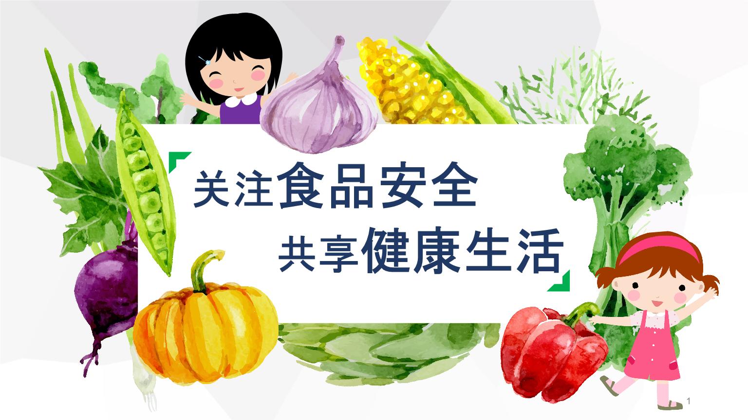【卡通】教学小学生精品食品安全模板教育ppt校园.pptx日本漫画变性图片
