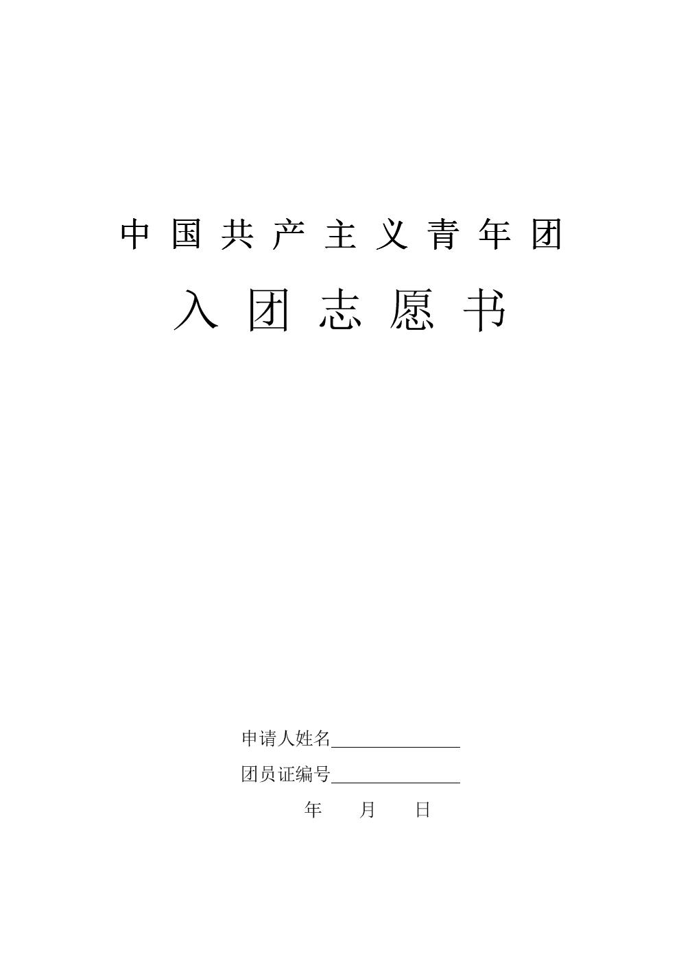 入團志愿書表格下載(可以直接打印).doc圖片