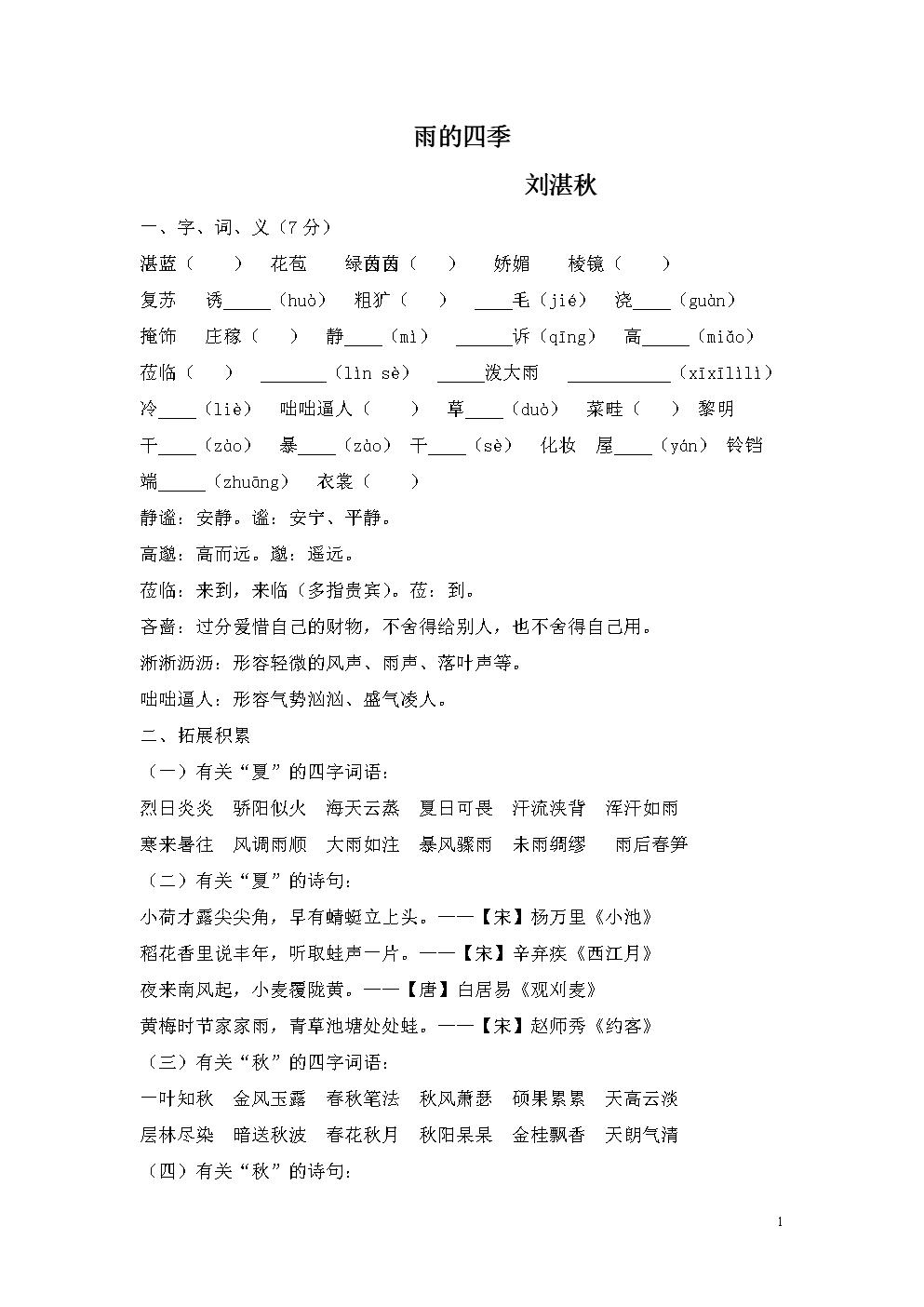 《雨的四季》 刘湛秋 13页.doc图片
