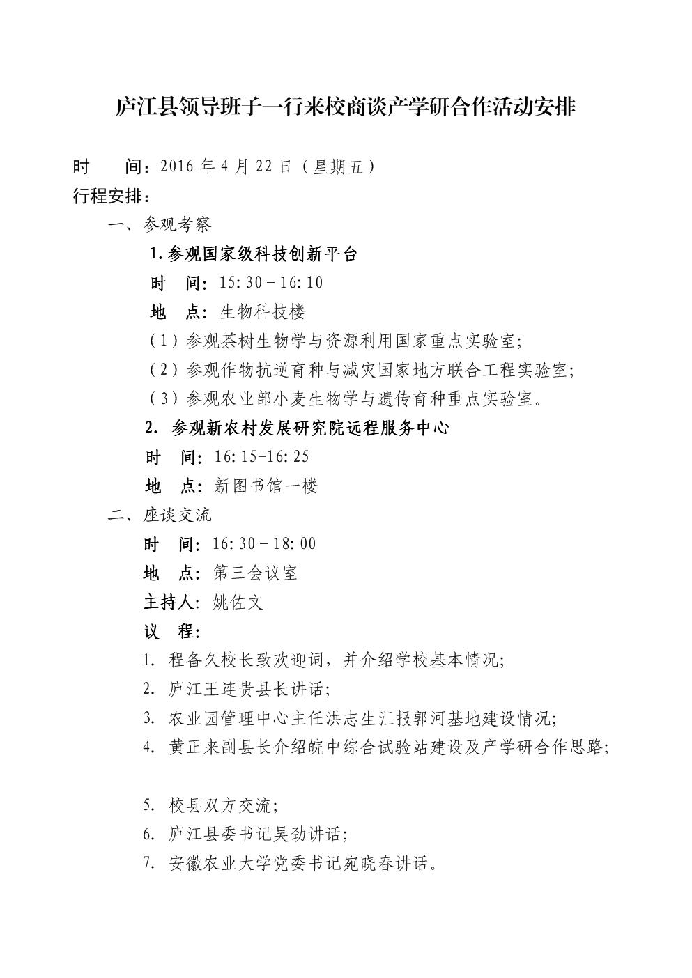 会议议程安排ppt_会议议程安排模板.doc