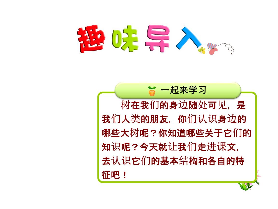部首:木组词:杨树杨柳造句:街道两侧栽种着一排排挺拔的白杨树.