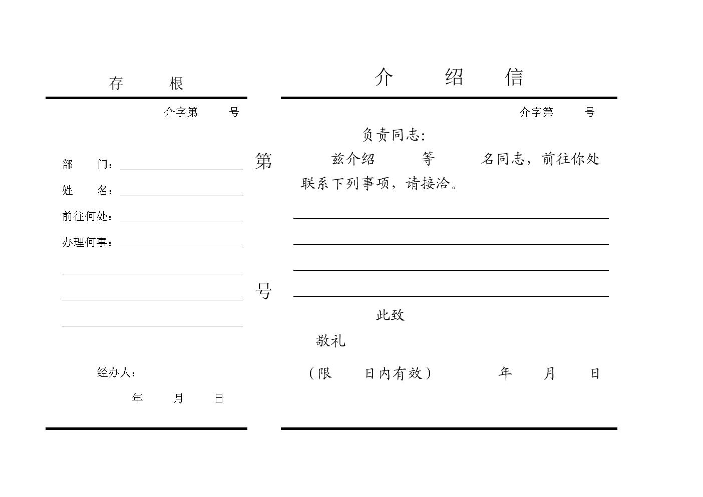 單位介紹信(電子版格式).doc圖片