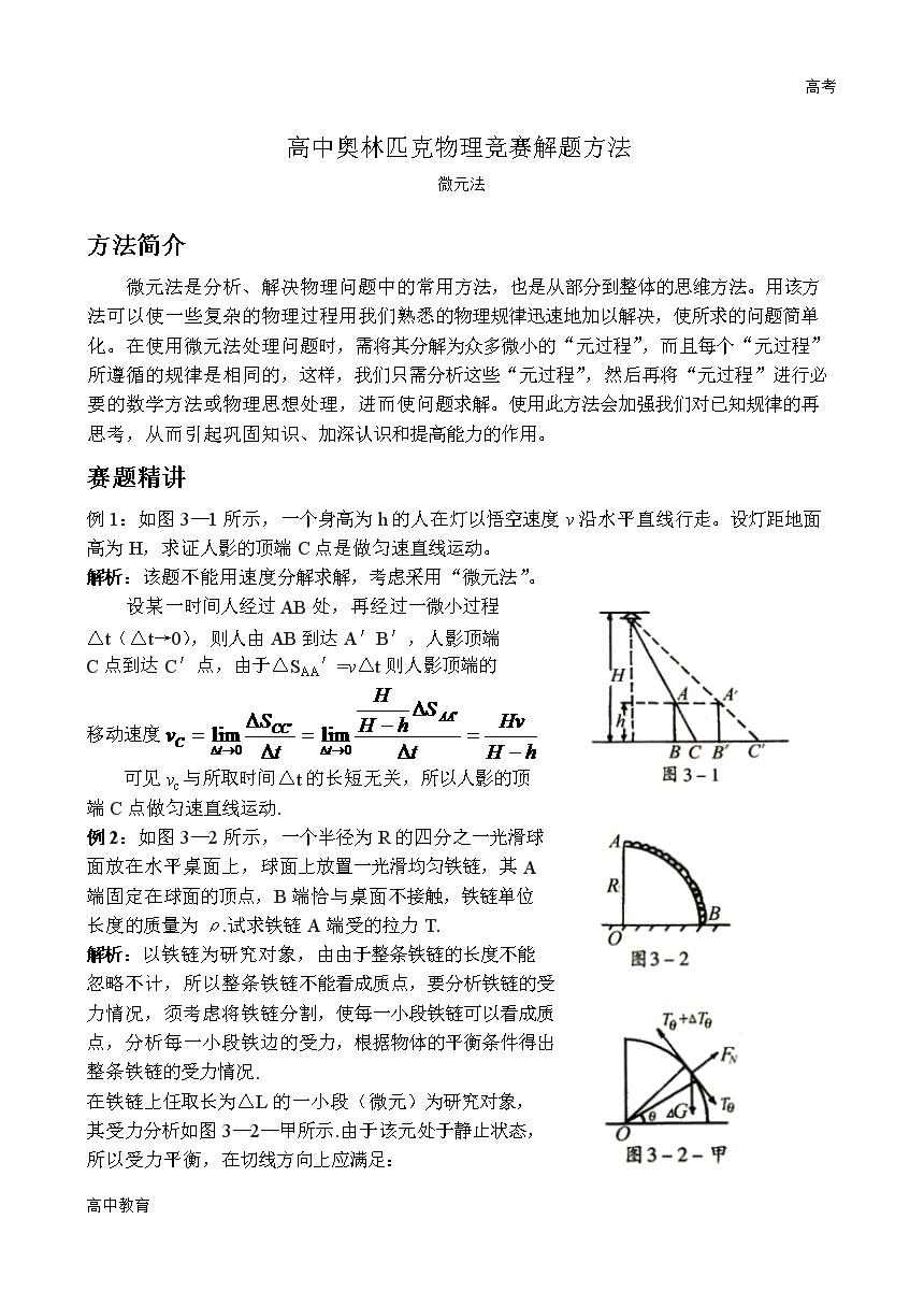高中地铁解题(微元法)-课件物理精选.doc高中男视频图片