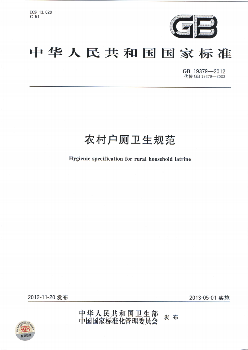 GB19379-2012-农村户厕卫生规范.pdf