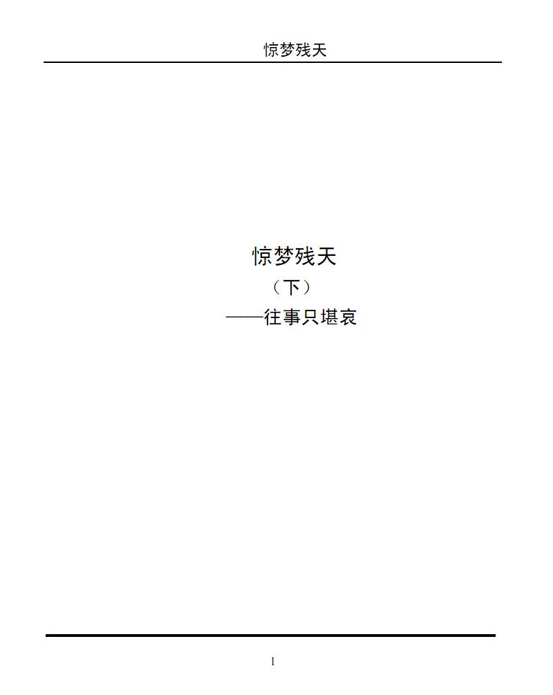 《惊梦残天(五)》.pdf