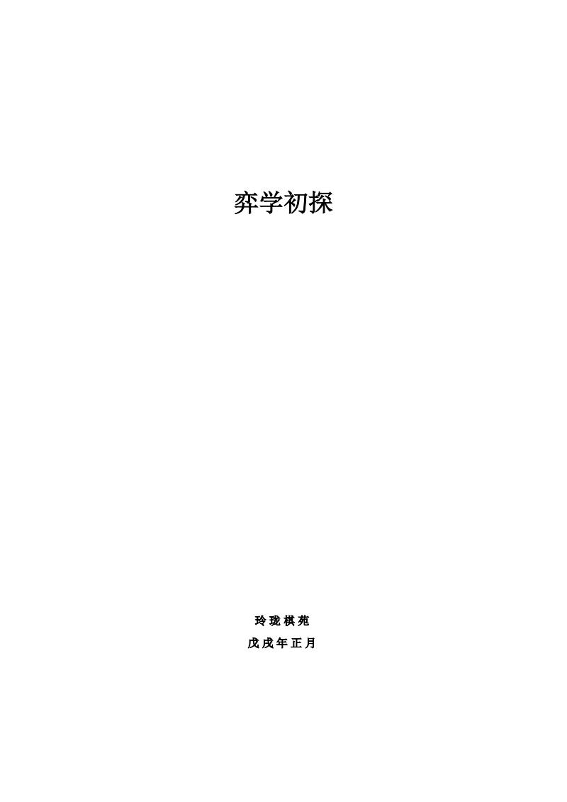 围棋入门教程(玲珑棋苑).pdf