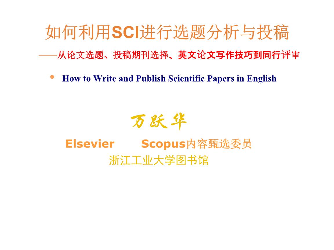利用sci进行选题与投稿-从论文选题到投稿期刊选择到英文论文写作技巧图片