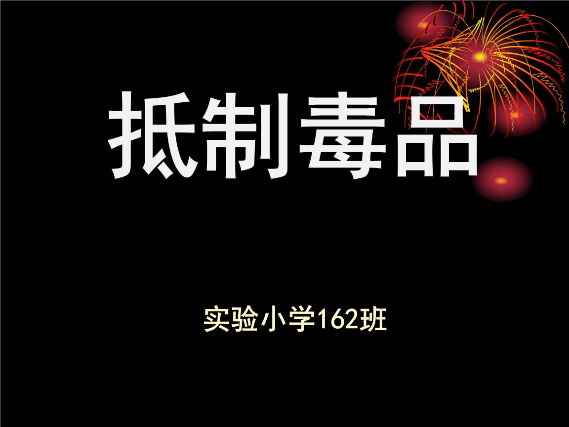 小学生禁毒宣传ppt(162班).ppt