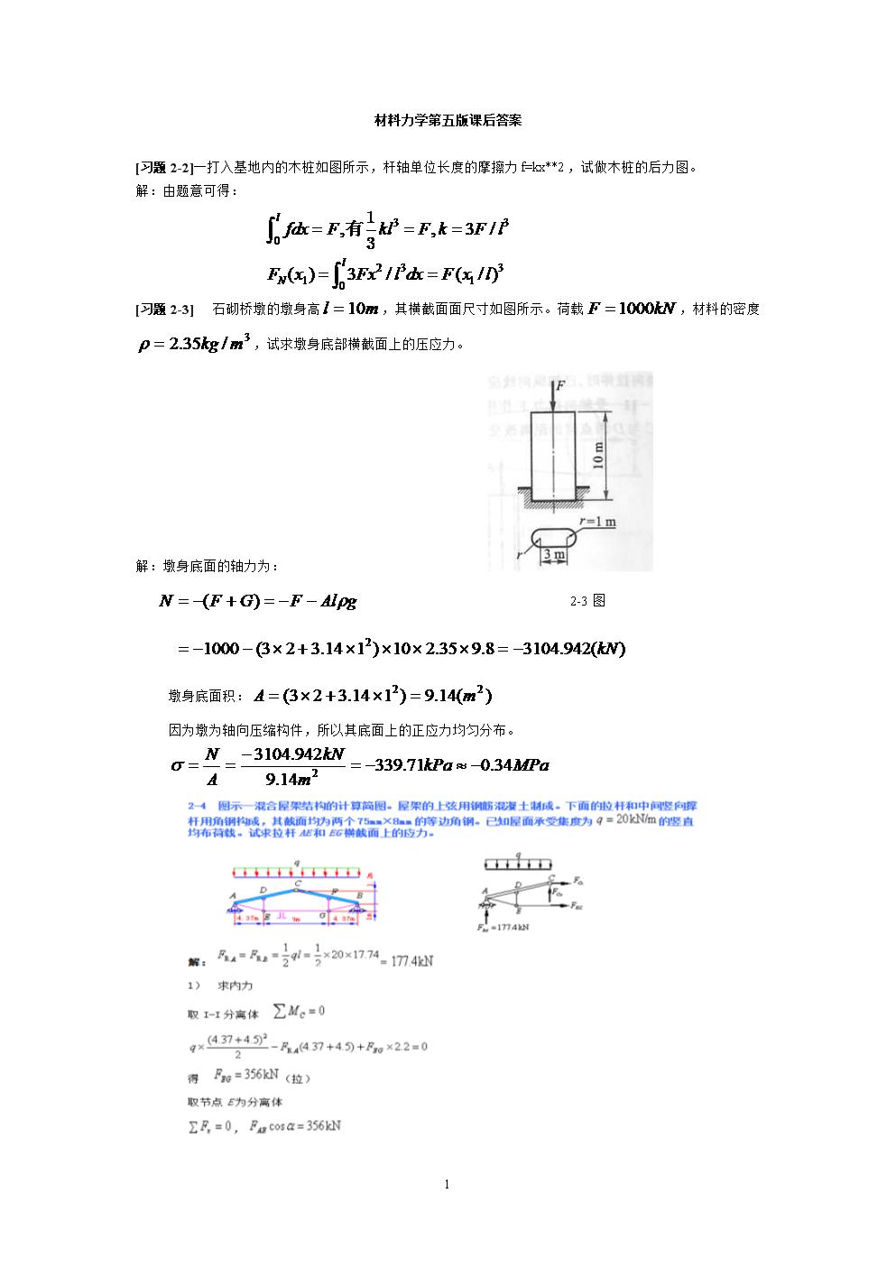 材料力学的第五版(孙训方)课后题答案解析.doc图片