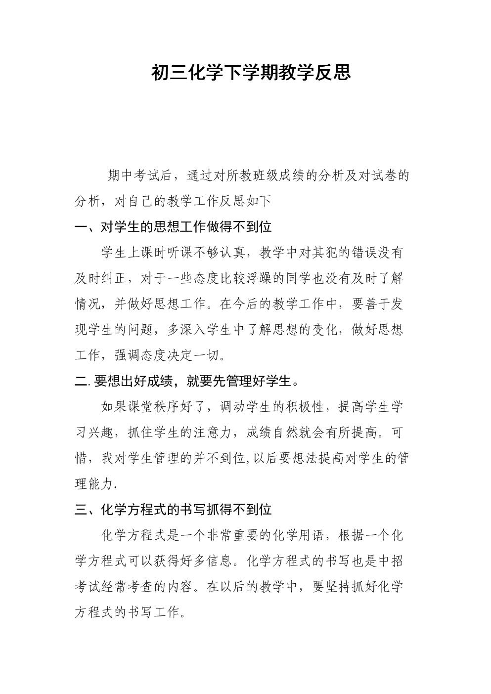 初三初中下学期教学毕业.doc化学院反思财九江图片