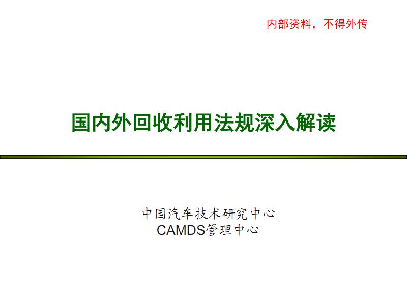 CAMDS-国内外利用回收步骤深入解读.pdf立磨系统操作法规图片