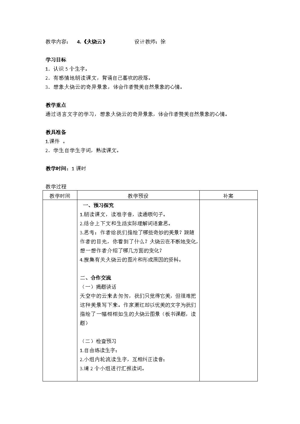 4,火烧云教学设计公开课教案.doc图片