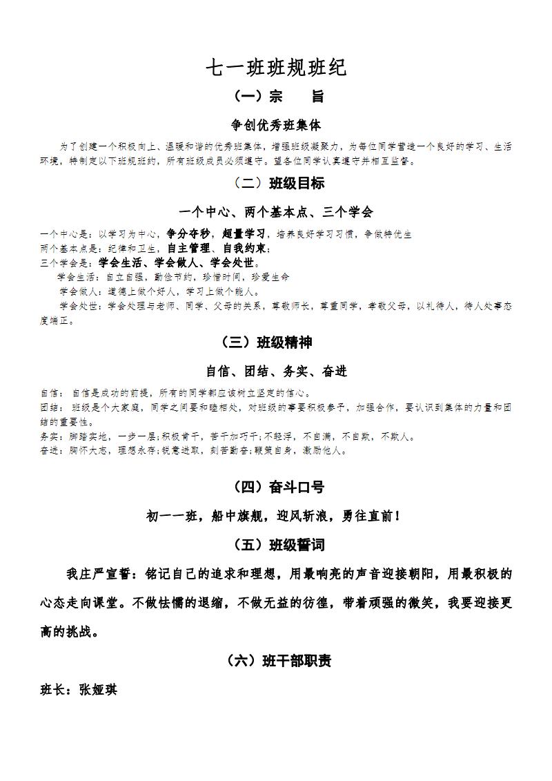 初中七女生年级班纪.pdf的卫生巾初中班规有图片