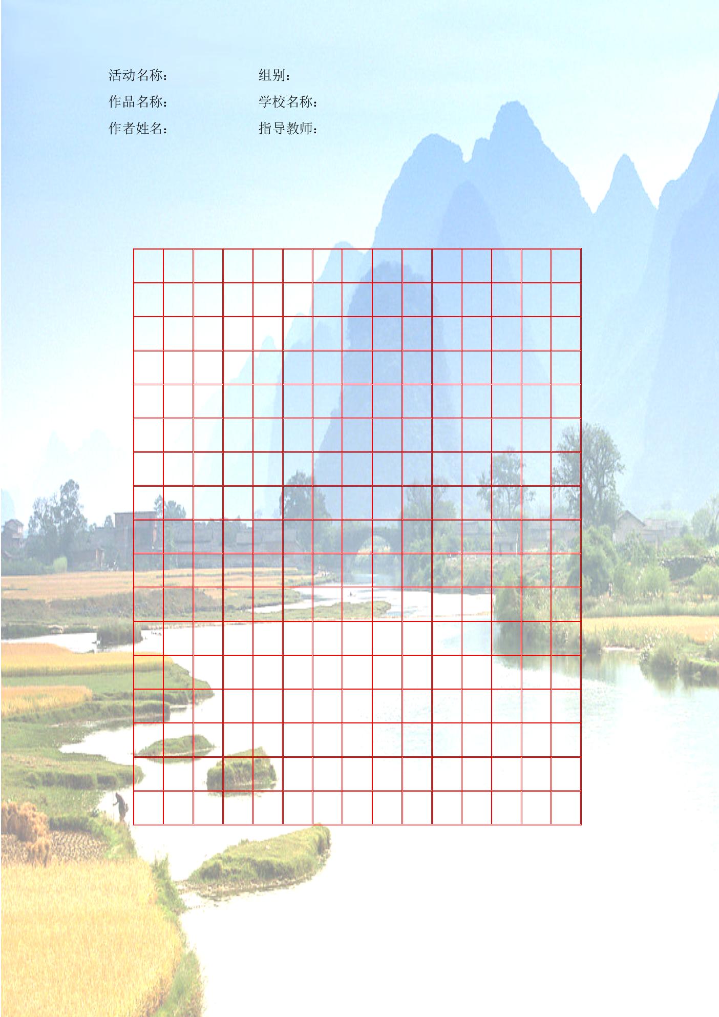 a3硬笔书法竖式横写.doc图片
