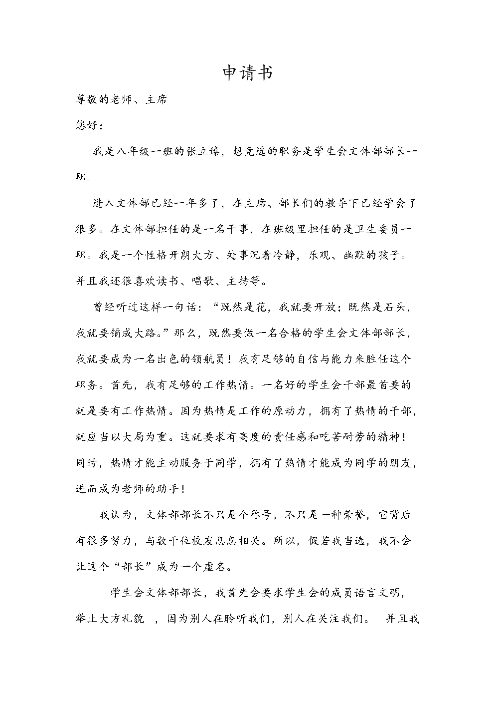 学生会文体部部长申请书.doc
