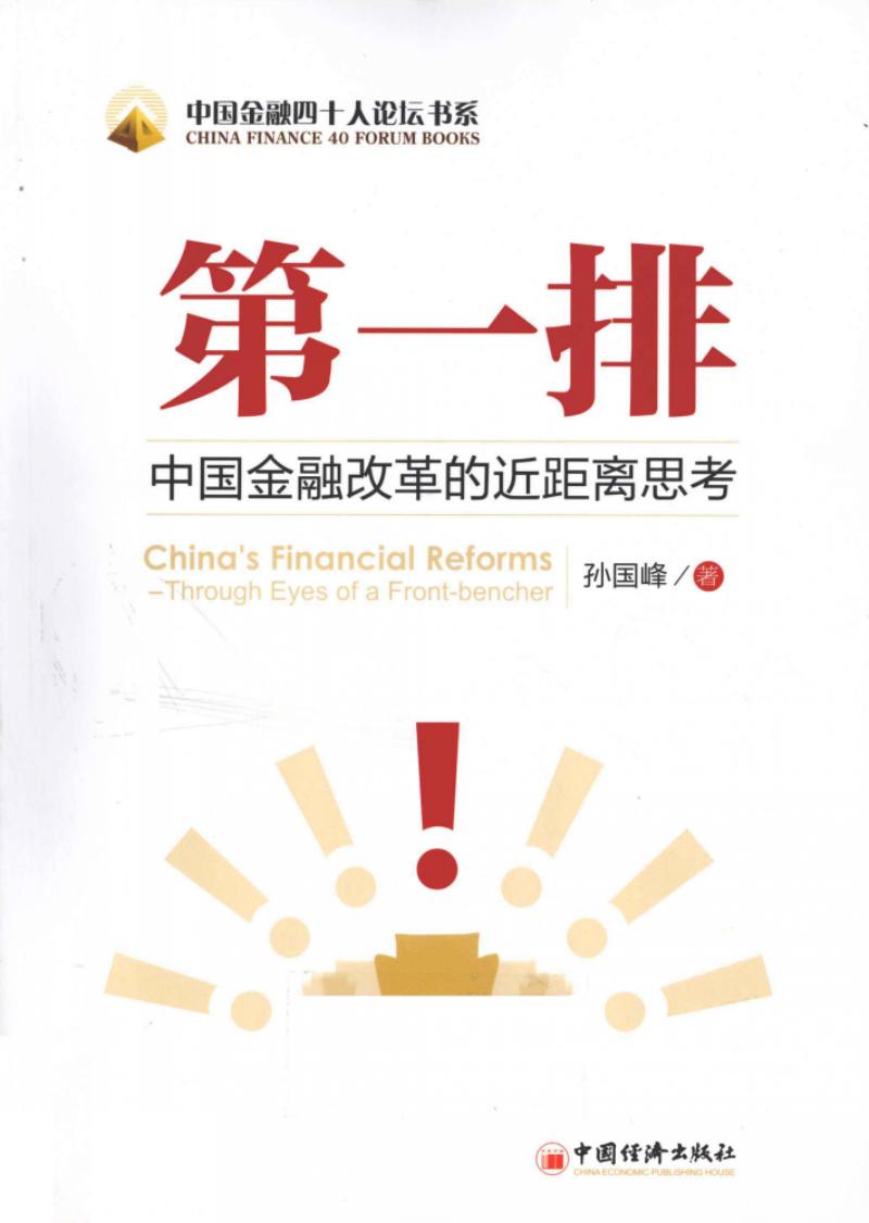 《第一排_中国金融改革的近距离思考(高清)》孙国峰 著.pdf