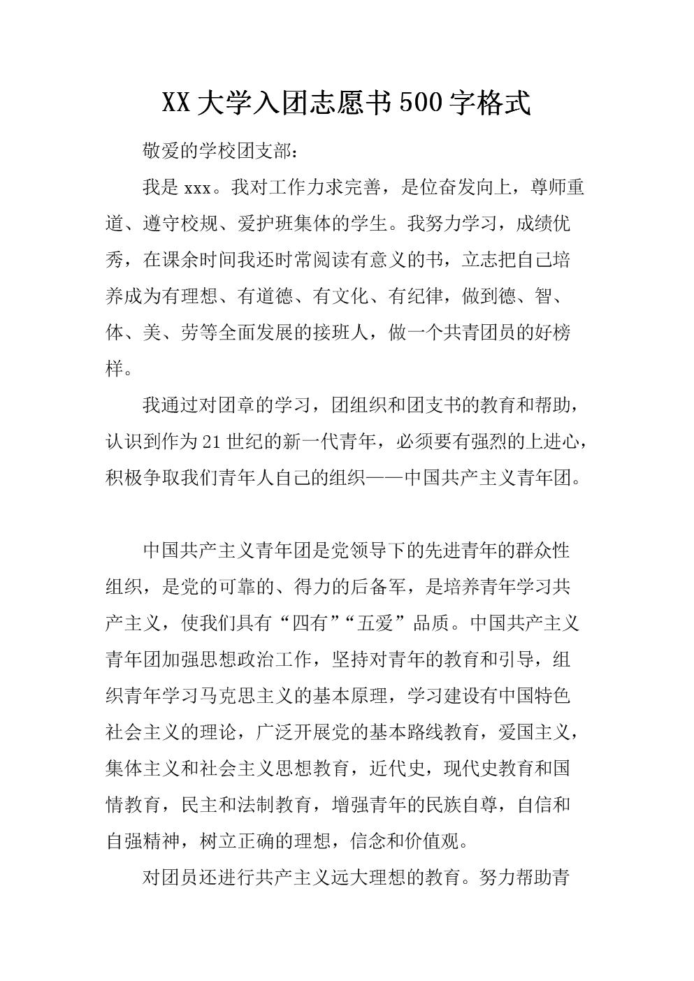 xx大學入團志愿書500字格式.docx圖片