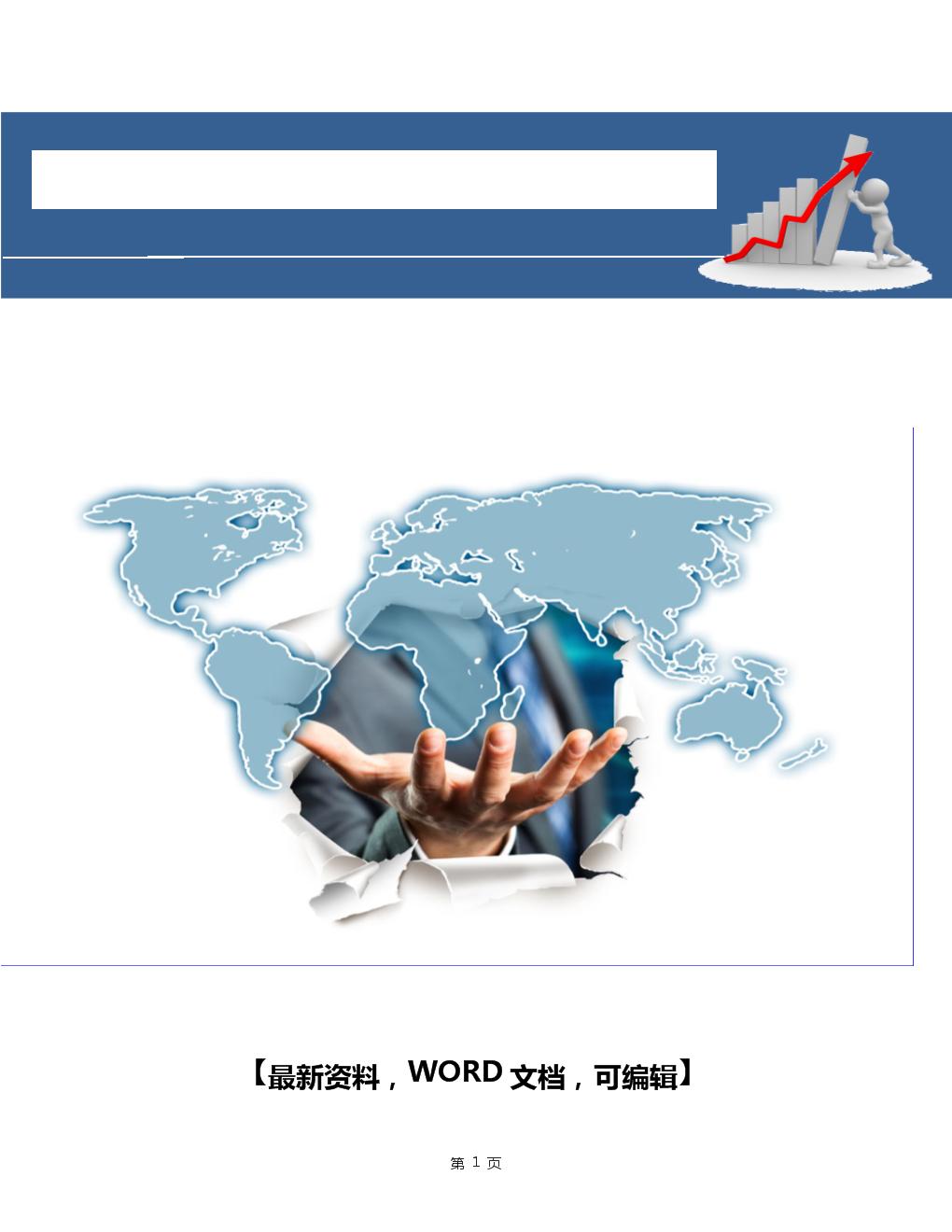 网站首页 海量文档 >  企划文宣(应用文书) >  规范文件  1.图片