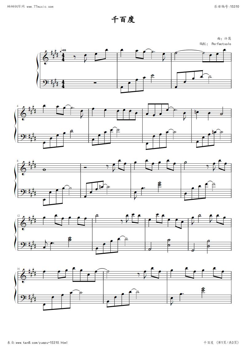 千百度(许嵩)钢琴谱简谱数字谱双手简谱.pdf图片