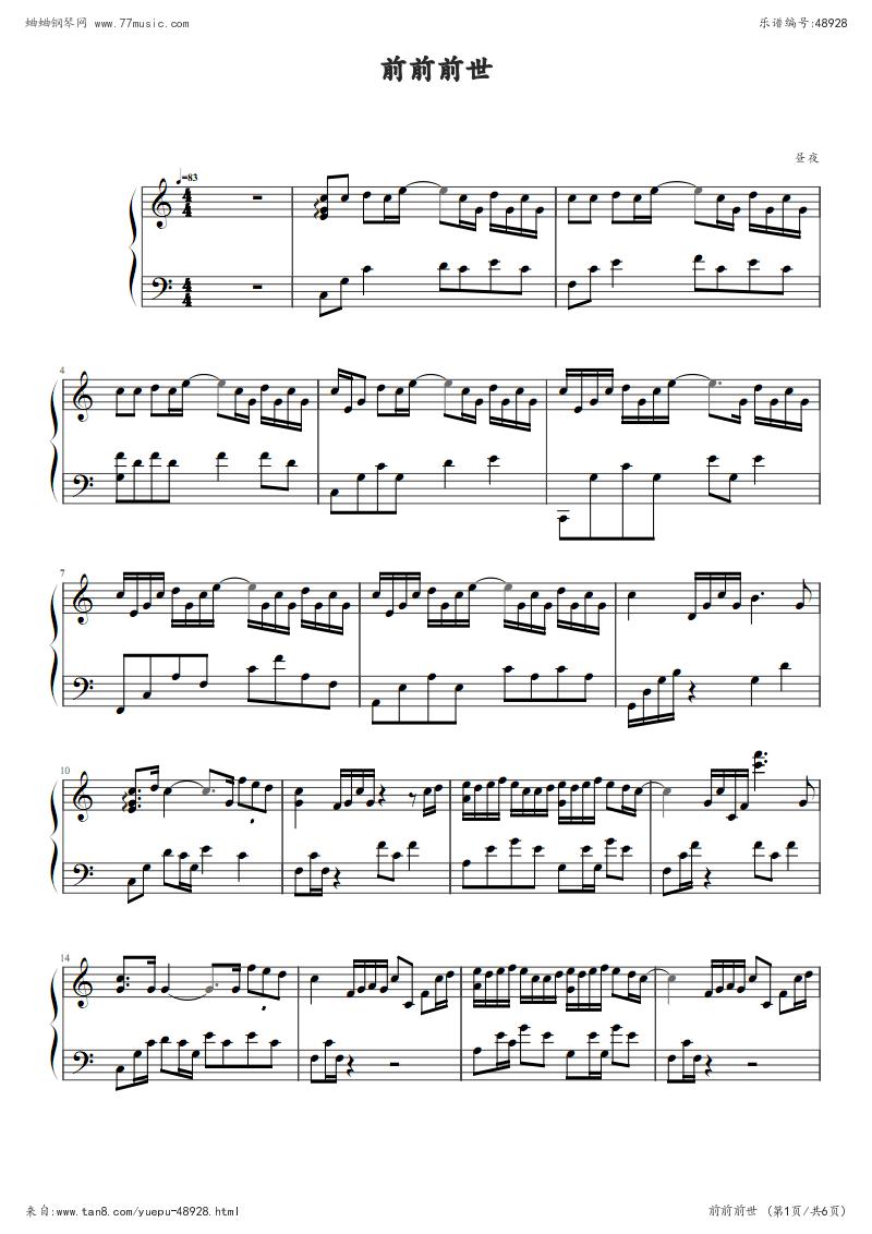 你的名字 (前前前世-昼夜版)钢琴谱钢琴简谱 数字谱 钢琴双手简谱.pdf图片