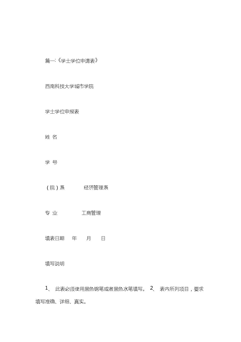 大学学士学位申请表申请理由范文.doc