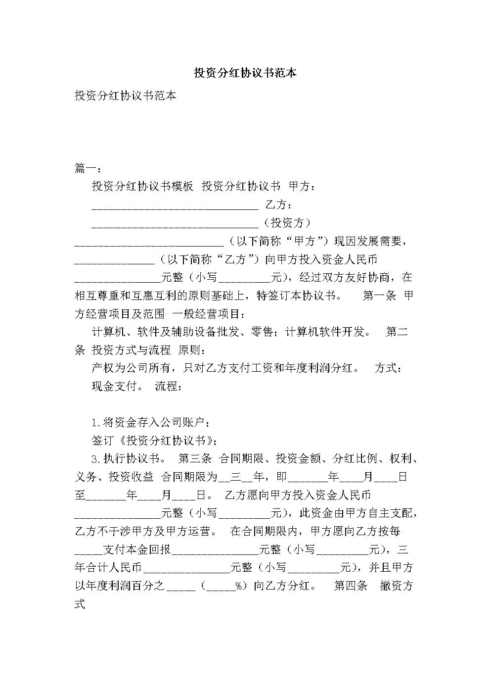 投资分红协议书范本.doc图片
