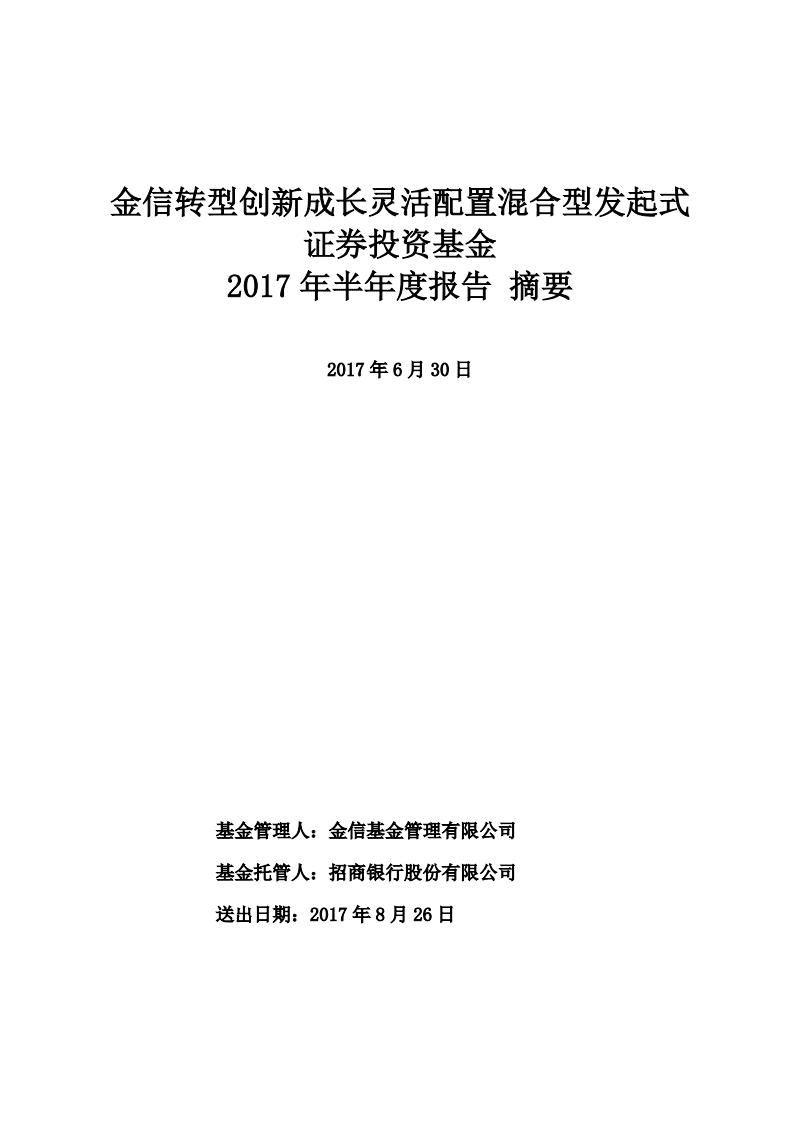金信转型创新证券投资基金2017年半年度总结报告.pdf