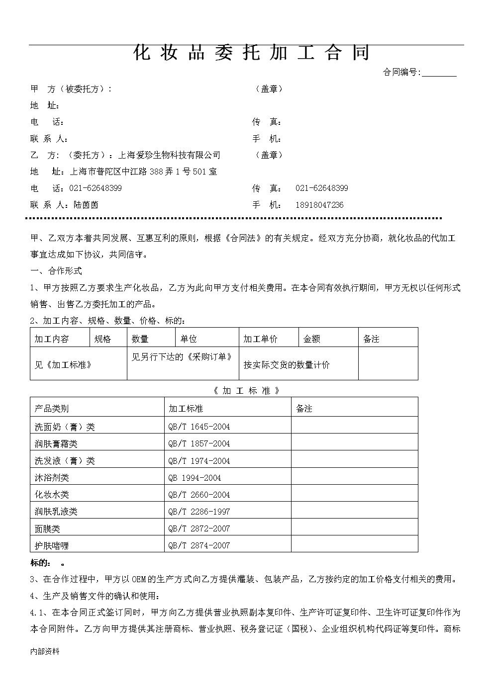 oem委托加工协议_化妆品oem委托加工合同范本可打印.doc