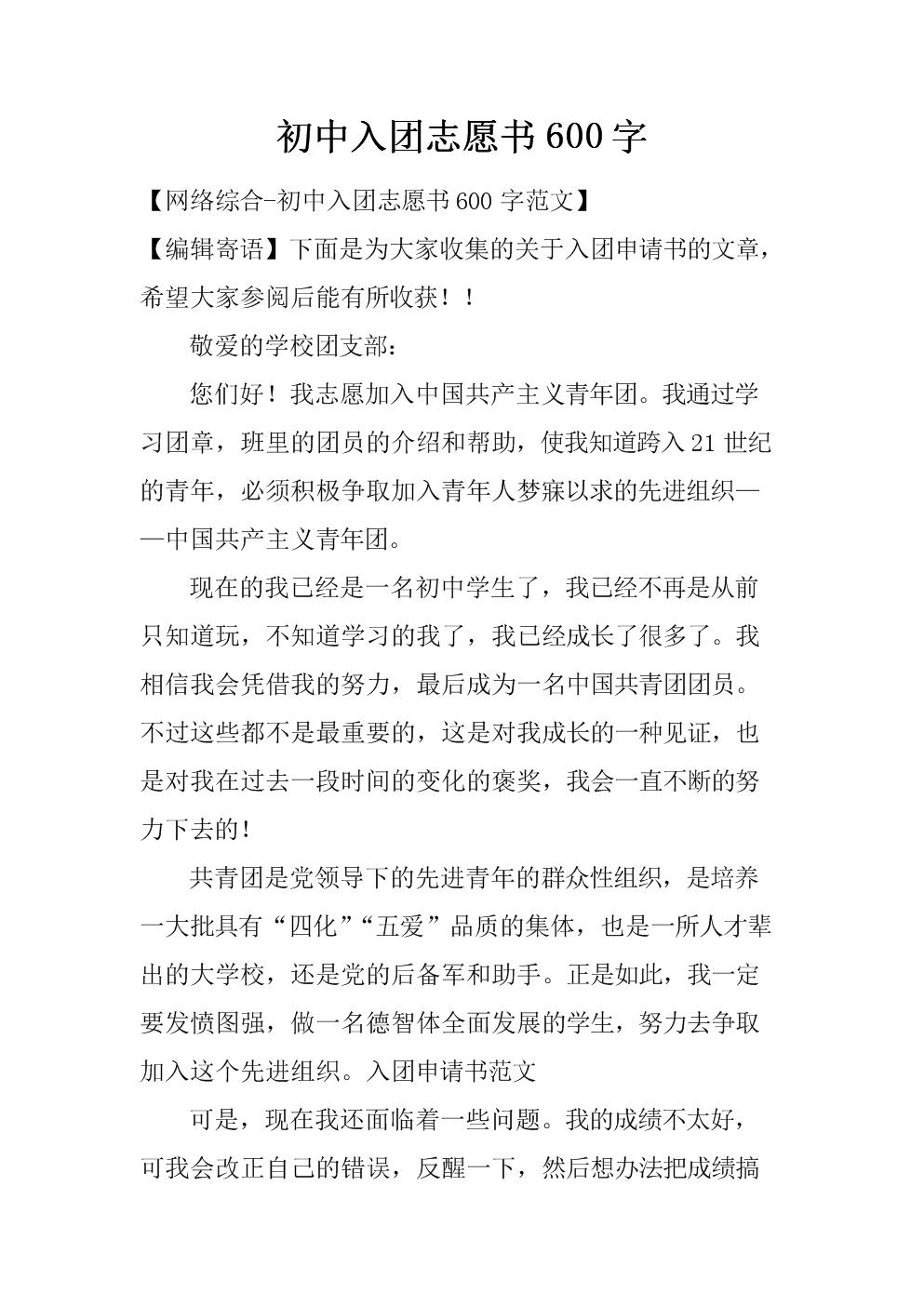 初中入團志愿書600字_5.docx圖片