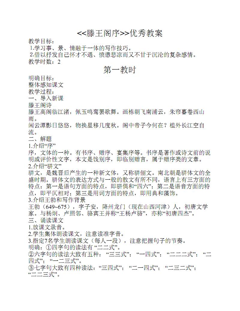 《《滕王阁序》》优秀备课视频.pdf泫雅怎样mv教案教学图片