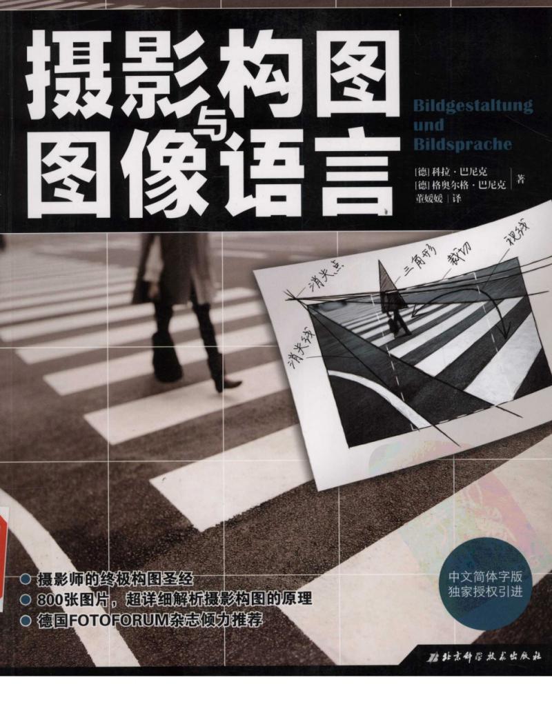 《摄影构图与图像语言》科拉·巴尼克(德).pdf