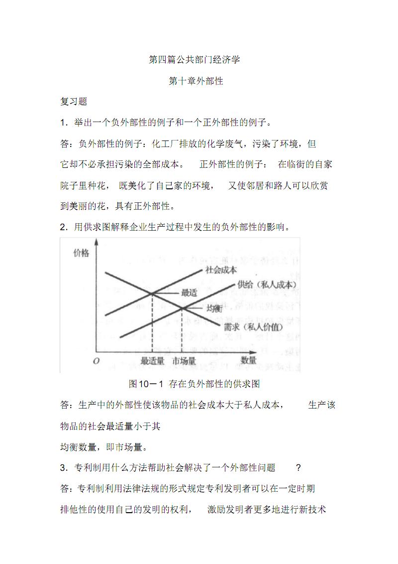 曼昆《经济学原理》第6版-微观经济学分册-第10章-课后习题答案P219-P221.pdf