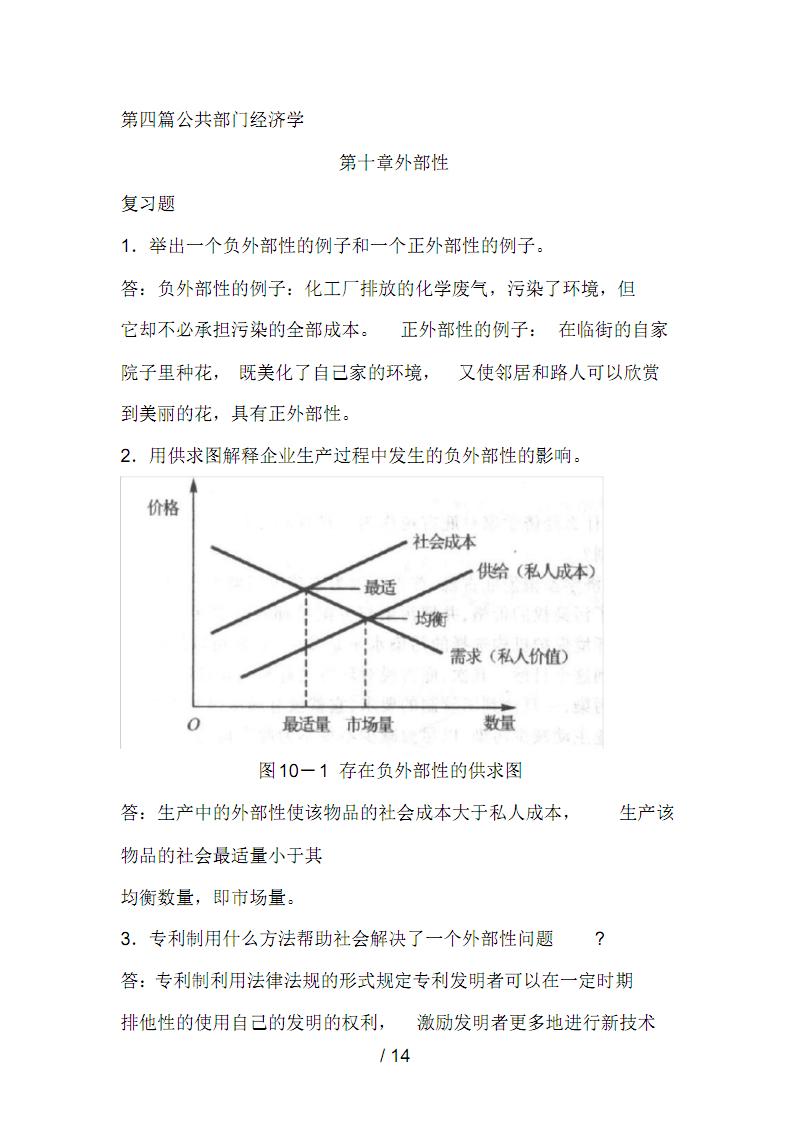 曼昆《经济学原理》第6版-微观经济学分册-第10章-课后习题答案P219-P221---精品资料.pdf