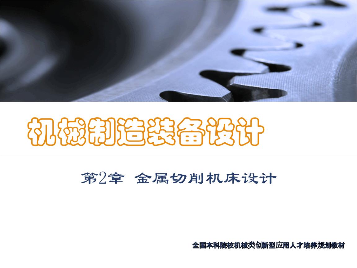 机械制造装备设计教学课件第2章机床设计金属切削.ppt时间管理说课ppt免费下载图片