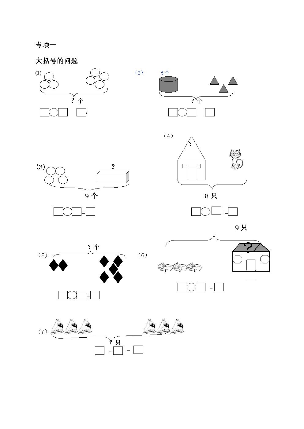10以内加减看图列式练习可打印.doc图片