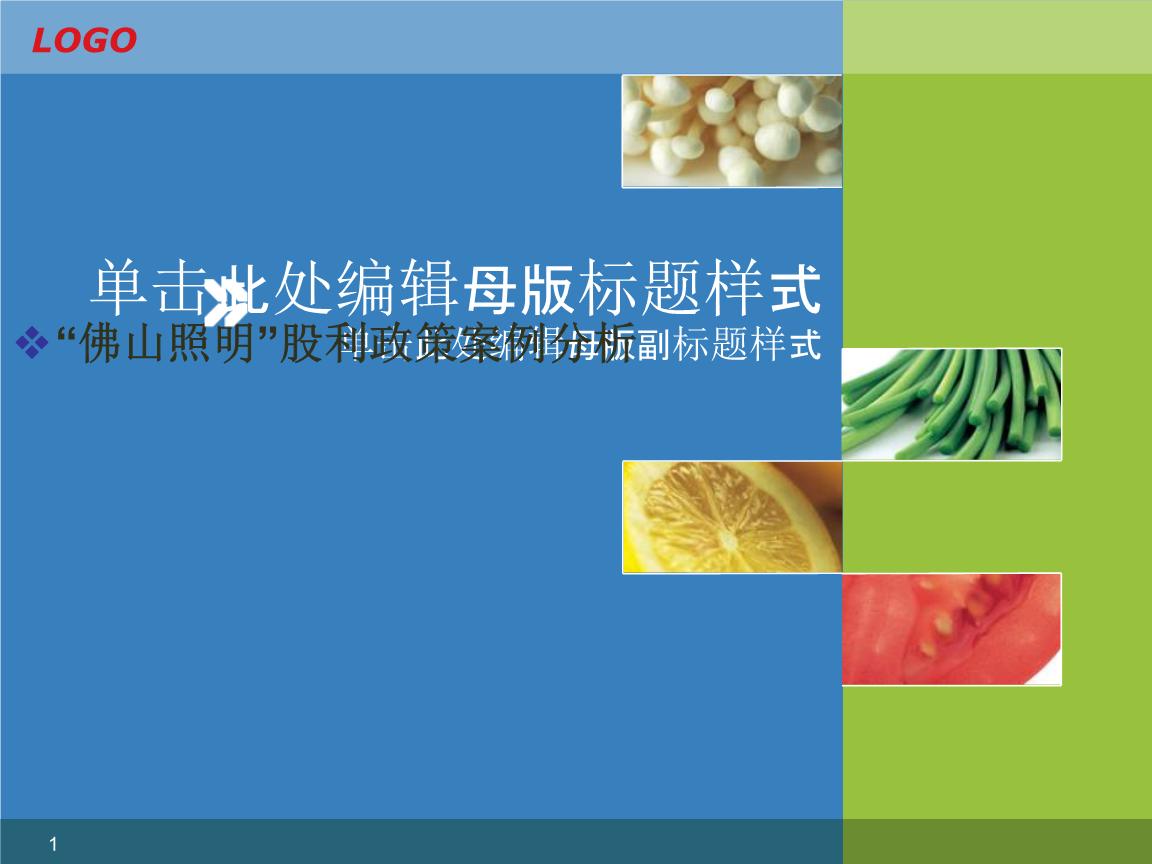 礹/&�-a:+�_佛山照明股利政策案例分析(ppt 28页)研究报告.ppt