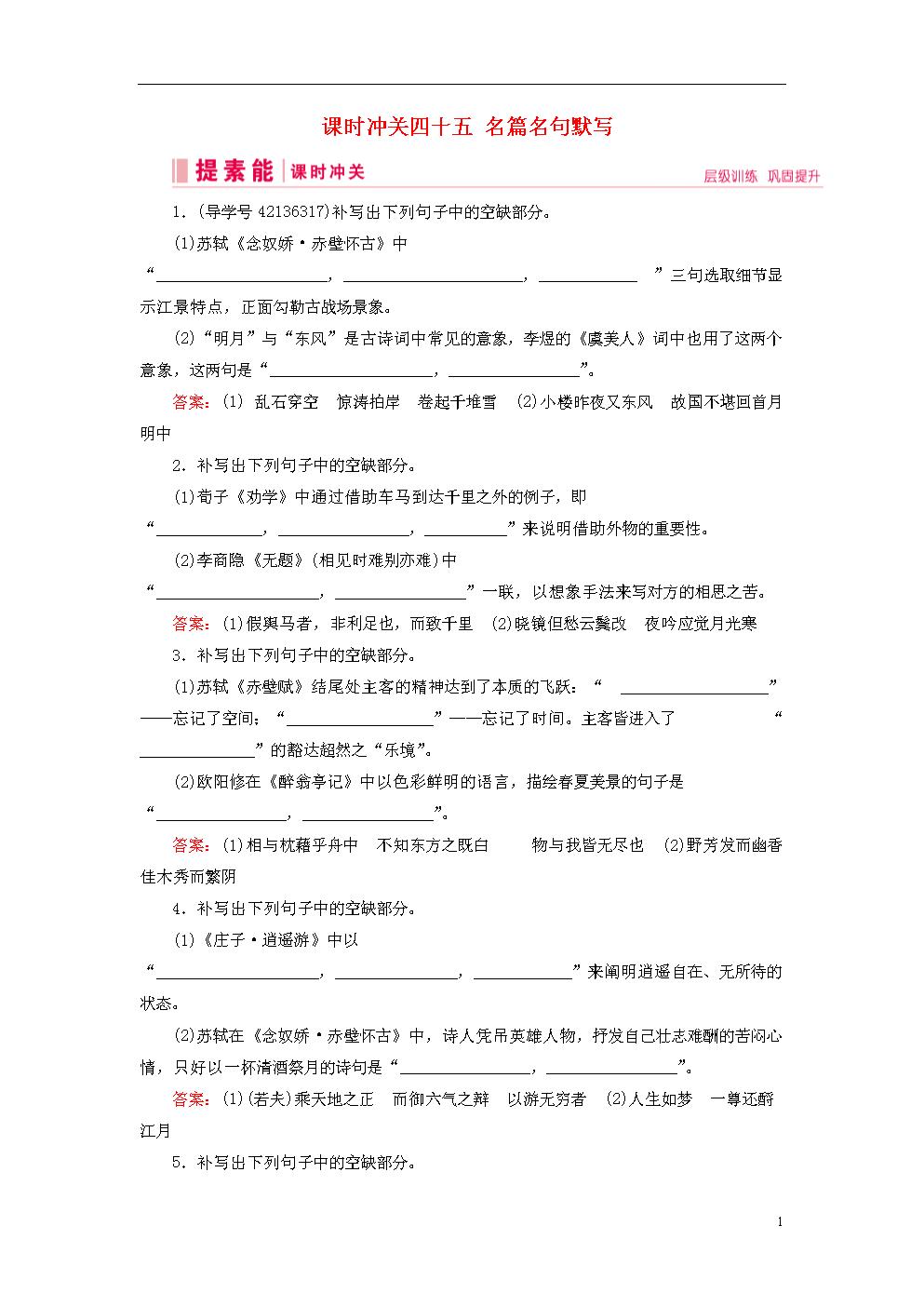 """(2)《离骚》中与成语""""方凿圆枘""""意思相似,表达出""""道不同不相为谋""""之图片"""