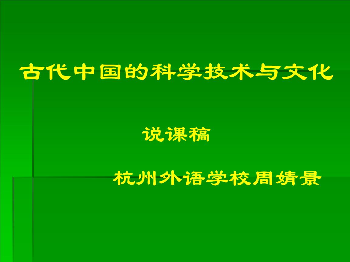 礹/&�-a:+�_古代中国的科学技术与文化知识分享.ppt