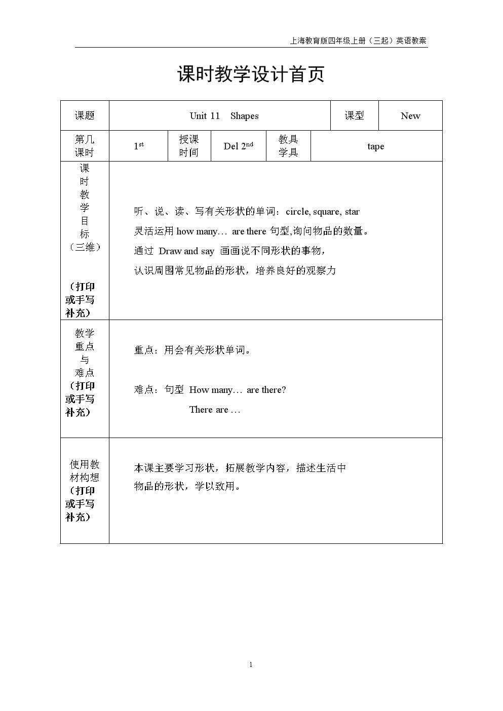 上海v形式版英语四形式年级Unit11《Shapes》上册创新的备课图片